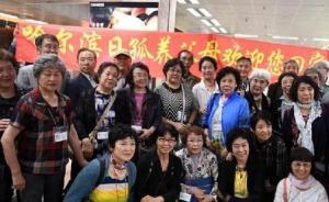 日遗孤代表团在哈尔滨探望中国养母:日本是祖国,中国是故乡