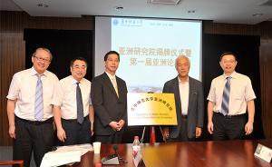 华中师大亚洲研究院成立,日本籍历史学者滨下武志担任院长