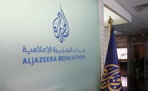 半岛电视台:多国要求卡塔尔关闭该电视台的要求是犯罪
