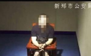 河南扮新华社记者发谣言者落网,不少房产公号欲借谣言抬房价