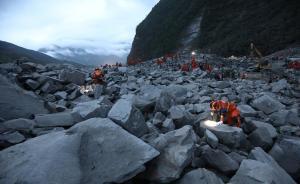 茂县垮塌救援直击:救援尖兵徒步20公里赶到,搜救彻夜不停