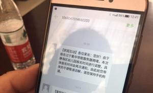 天津4所国办幼儿园报名系统疑遭黑客攻击,公安部门介入调查