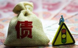 央行媒体:地方政府违规举债形式隐蔽,滋生区域性系统性风险