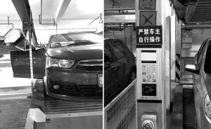 杭州一家三口刚坐进车立体车库位突然上升,眼看着车门被压弯