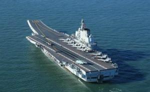 台湾学者:用辽宁舰威慑台湾犹如大炮打小鸟,根本不需要