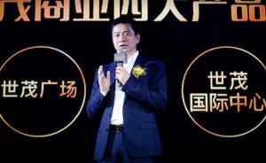 世茂商投吴凌华:打造具有独特影响力的商业地产