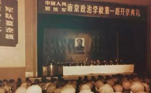 """南京政治学院建校40周年,曾赢得""""军中北大""""盛誉"""