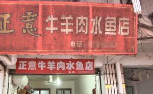 湘潭通报农贸市场命案:一女商户未交卫生费被刺死,三人被抓