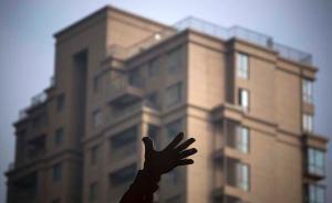 环北京的河北固安炒房客开始抛盘,降价20%仍无人问津
