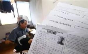 42岁四川保安连续12年考研失败:愿再考36年,是乐趣