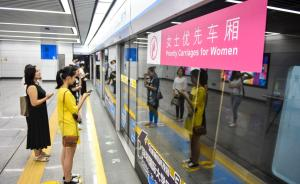 广东媒体:广深地铁试点女性车厢,超七成网友表示赞成