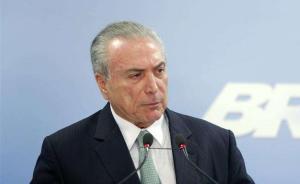 巴西总检察长以腐败为由正式向最高法院起诉总统特梅尔