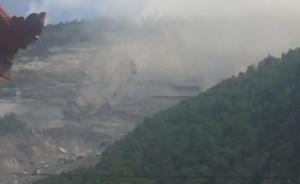 四川茂县叠溪镇新磨村部分山体出现二次垮塌,人员已经撤离