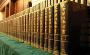 商务印书馆120岁︱70年的努力:历经波折的《四库》影印