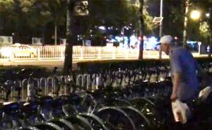 北京女子拍老人破坏共享单车视频遭辱骂、警告、尾随