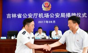 吉林省公安厅机场公安局揭牌,列入地方公安机关建制序列