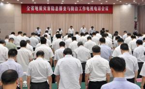 四川省地质灾害隐患排查会议召开,全体起立悼念茂县遇难同胞
