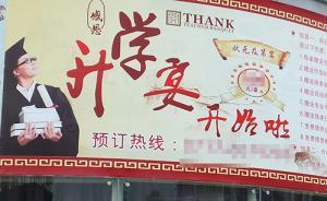 """辽宁:党员干部以家庭成员名义违规办""""升学宴""""将被追责"""