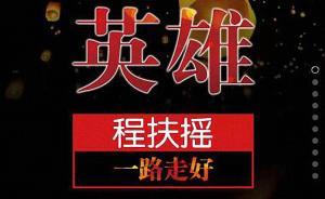 媒体制作H5为江西修水遇难大学生村官送行,获625万转发