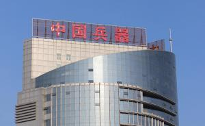 中国兵器工业集团:要牢牢把握未来军品订货持续增长的机遇