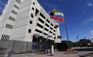 释新闻|委内瑞拉最高法院遭直升机攻击,修宪之路危机四伏