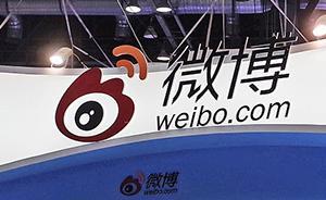 新浪微博回应广电总局整改要求:关闭15分钟以上长视频上传