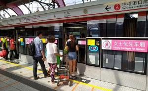 广深地铁试行女性优先车厢:防性骚扰