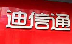 迪信通计划推iPhone8月租赁服务:可按月租,一年起租