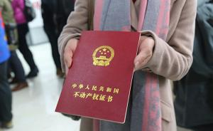 中青报调查:逾六成受访者认为房产证上要写夫妻双方名字