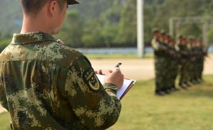 我军军事训练监察体制正式确立,实现了训练领域管理闭环