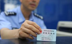 上海推进身份证异地办理:实有人口登记的申请人可当场办理