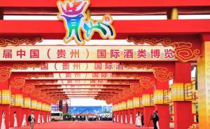 第七届酒博会9月在贵阳举办,系国内规模最大专业酒类博览会