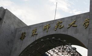 上海宣传部与华东师大共建马克思主义学院,入选全国重点学院