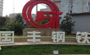 河北唐山市封停国丰钢铁等4家企业的3座转炉、4座高炉