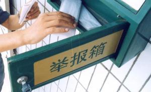 安徽省纪委:实名举报要100%情况反馈