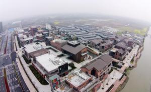 中国试验田⑤|杭州梦想小镇:创新创业生态系统助创客圆梦