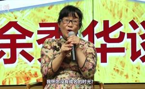 余秀华:怀念成名前时光?我傻啊