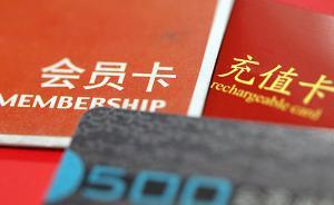 温州消保委建议遏制充值卡乱象,商务部回应短期将联合检查