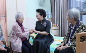 彭丽媛看望香港老人:祝愿所有老年人老有所养、老有所乐