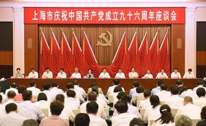 上海举行建党96周年座谈会,韩正:把抓好党建作为最大政绩