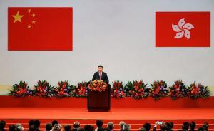 """习近平就香港更好落实""""一国两制""""谈四点意见"""