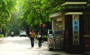 广东科学院基层研究院所奖励系数上书记低于所长,被要求整改