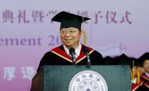 清华大学校长邱勇送毕业生《中国哲学简史》:做有思想的行者