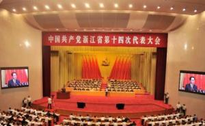 浙江公布选举产生的51名出席中共十九大代表代表名单