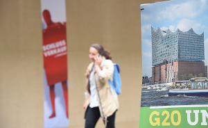 本周政经前瞻 G20峰会在德国举行,腾讯推游戏防沉迷系统