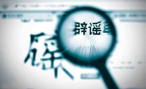 """湖南宁乡警方拘留一传谣者:散布""""黄材水库决堤""""虚假消息"""