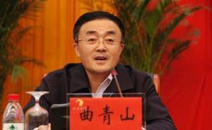 中央党史研究室主任曲青山:旗帜鲜明地反对历史虚无主义