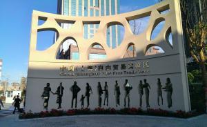上海自贸区将评选十大样本企业,不设参评企业内外资限制