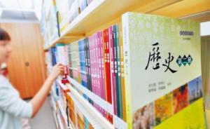 """台湾新课纲中国史大缩水:""""中华民国""""、""""辛亥革命""""都没有"""