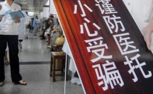 """上海整治""""高仿""""医托网站,勒令41个涉嫌违法网站限期关闭"""